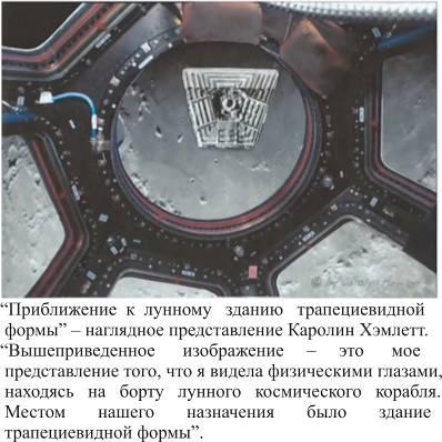 Космическое Раскрытие: Темный Флот 253_18