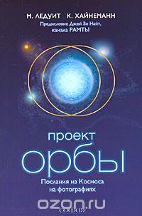 Космическое Раскрытие: Плазменные существа и эфирные сущности 270_11