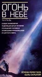 Космическое Раскрытие – 3: Новый инсайдер начинает душераздирающее путешествие Интервью Джея Вайднера с Тони Родригесом 493_6