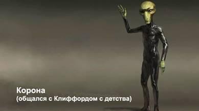 Космическое Раскрытие – 7: Инопланетяне на Земле. Интервью Эмери Смита с Клиффордом Стоуном 529_3